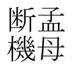 故事・小話 「孟母断機」 現代語訳
