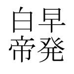 漢詩 「早発白帝城」 李白 現代語訳