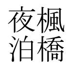 漢詩 「楓橋夜泊」 張継 現代語訳