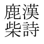 漢詩鹿柴 のコピー