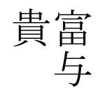 論語 「富与貴」 現代語訳