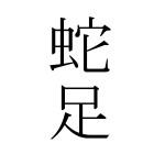 故事・小話 「蛇足」 現代語訳