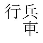 漢詩 「兵車行」 現代語訳