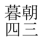 故事・小話 「朝三暮四」 現代語訳