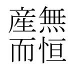 孟子 「無恒産而有恒心者」 現代語訳