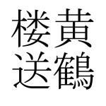 漢詩 「黄鶴楼送孟浩然之広陵」 現代語訳