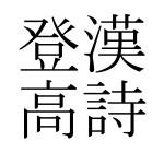 漢詩 「登高」 杜甫 現代語訳