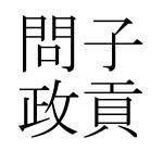 論語 「子貢問政」 現代語訳