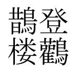 漢詩 「登鸛鵲楼」 現代語訳