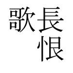 漢詩 「長恨歌」 白居易   現代語訳