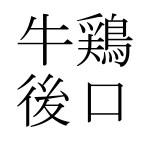 十八史略 「鶏口牛後」 現代語訳