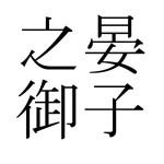 十八史略 「晏子之御」 現代語訳