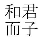 論語 「君子和而不同」 現代語訳