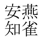十八史略 「燕雀安知鴻鵠之志哉」 現代語訳