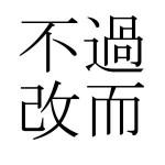 論語 「過而不改」 現代語訳