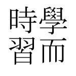 論語 「學而時習之」 現代語訳