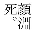 論語 「顔淵死。子哭之慟。」 現代語訳