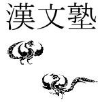 漢文塾com横