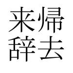 「帰去来辞」 現代語訳