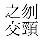 史記「刎頸之交」 現代語訳