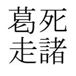 十八史略 「死諸葛走生仲達」 現代語訳