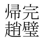 史記 「完璧帰趙」 現代語訳