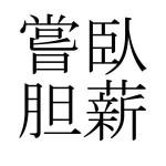 十八史略 「臥薪嘗胆」 現代語訳