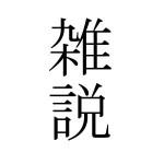韓愈 「雑説」 現代語訳