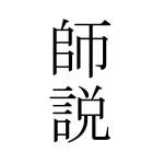 韓愈 「師説」 現代語訳