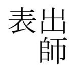 十八史略 「出師表 」 現代語訳