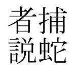 柳宗元 「捕蛇者説」 現代語訳