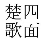 現代 語 訳 四面楚歌