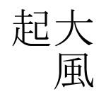 大風起 漢文塾.com